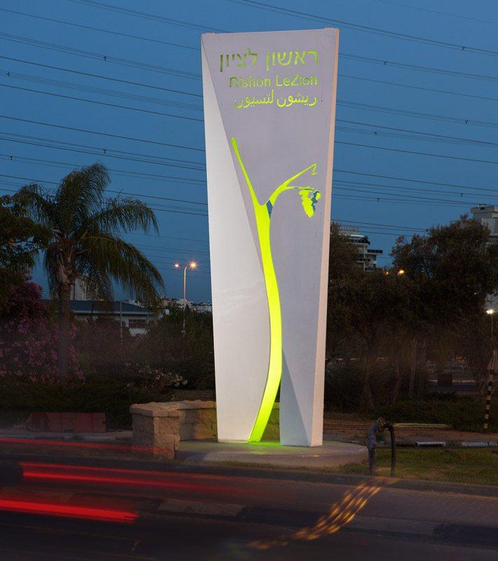 פסל כניסה לעיר ראשון לציון, מואר בלילה