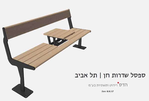 ספסל רחוב בשילוב שולחן באמצע