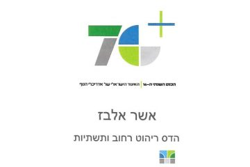 16th Annual Conference Israeli